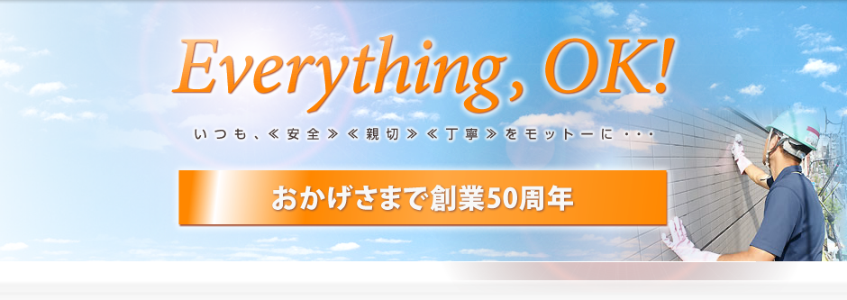 Everything, OK!